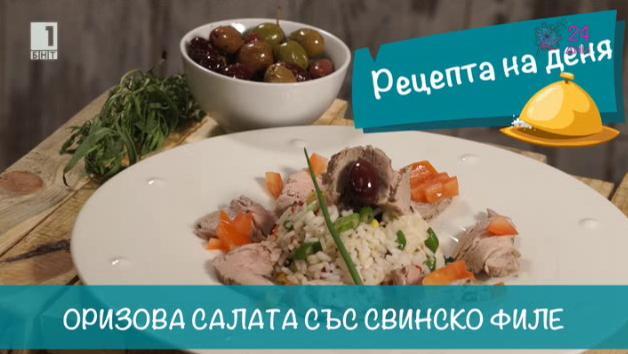 Оризова салата със свинско филе