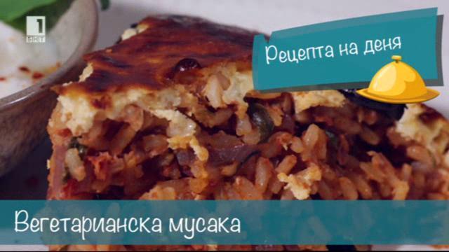Бързо, лесно, вкусно - 29 октомври 2014: Вегетарианска мусака с ориз, патладжани и гъби