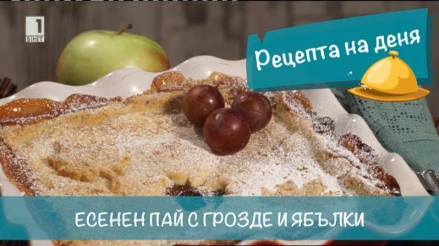 Есенен пай с грозде и ябълки