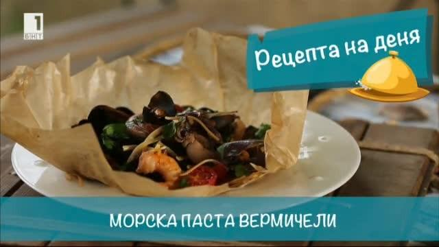 Морска паста Вермичели