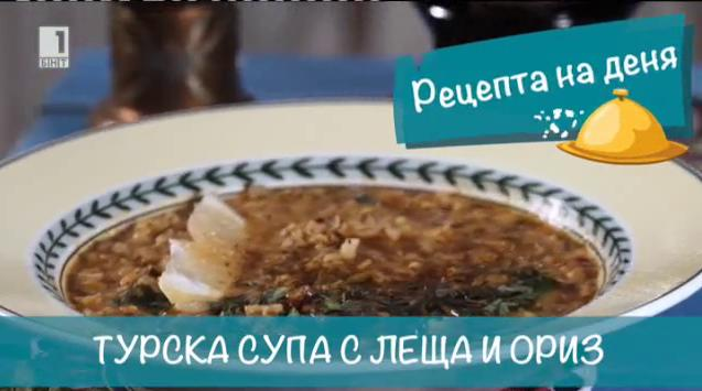Турска супа с леща и ориз