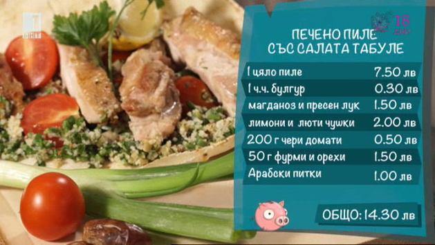 Печено пиле със салата табуле