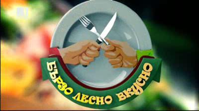 Тематично предаване за пуешко месо - Бързо, лесно, вкусно - 5 февруари 2014
