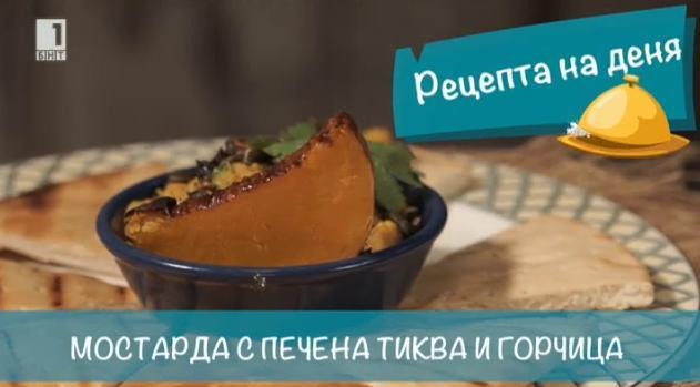 Мостарда с печена тиква и горчица