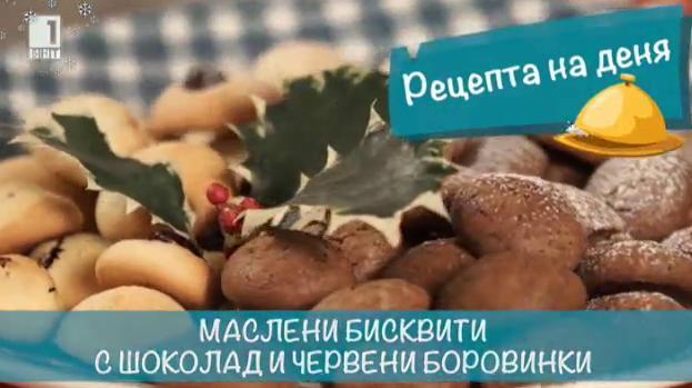 Маслени бисквити с шоколад и червени боровинки