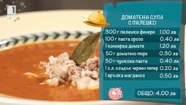 Доматена супа с пилешко