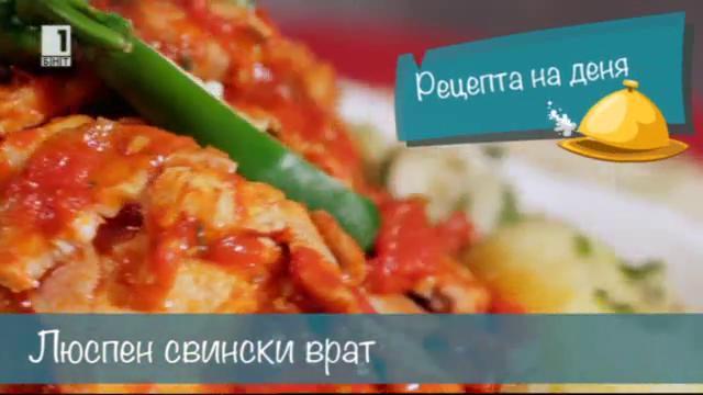 Бързо, лесно, вкусно – 27 октомври 2014: Люспен свински врат в доматен сос