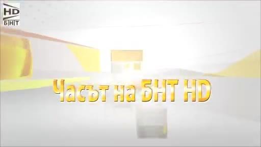 Часът на БНТ HD - 18.03.2018