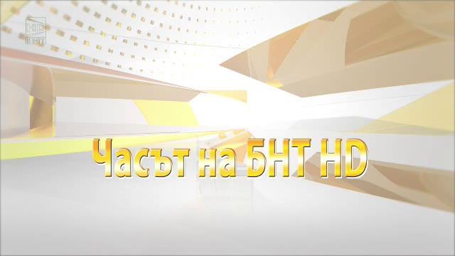 Часът на БНТ HD – 19.03.2017