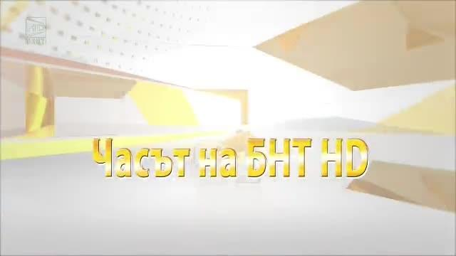 Часът на БНТ HD - 15.10.2017
