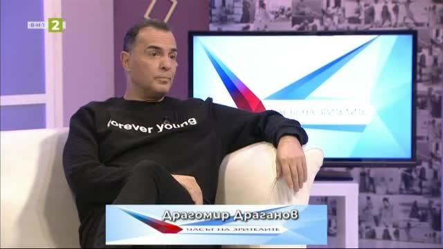 Драго Драганов - гост в Часът на зрителите