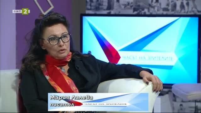 Мария Лалева - гост в Часът на зрителя