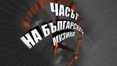 Часът на българската музика