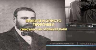 Най-големите дарители - Евлоги и Христо Георгиеви|