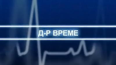 """""""Д-р Време""""- 21 януари 2017"""