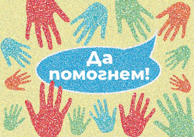 Да помогнем на Ласка Минчева!