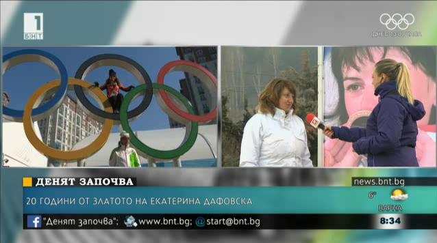 20 години от единствения златен медал за България от зимни олимпийски игри