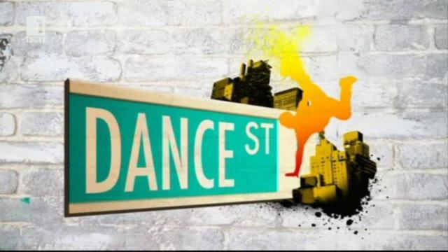 Денс стрийт – улични танци – 3 епизод