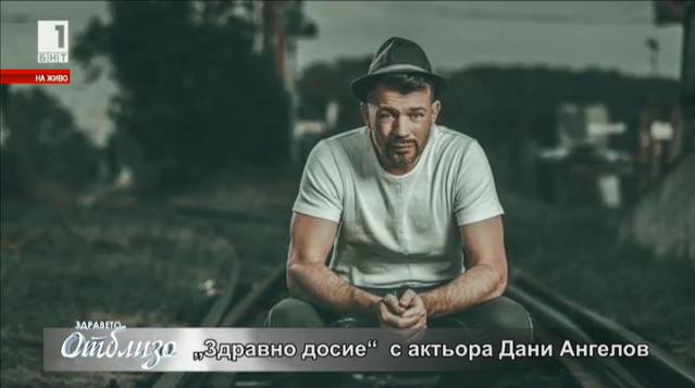 Здравно досие: Дани Ангелов