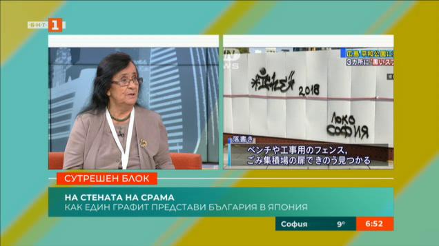 Даниела Кънева: Японците са изтънчени, извисени