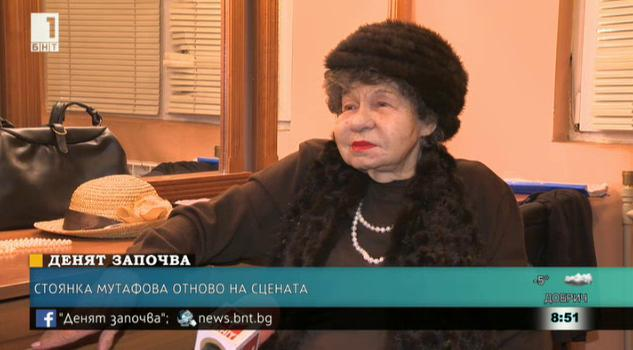 Неповторимата Стоянка Мутафова отново на сцената