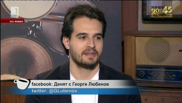 Млади и амбицирани в политиката - депутатът от РБ Антони Тренчев