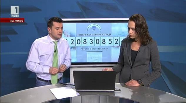 Награди в лотарията с касови бележки на НАП