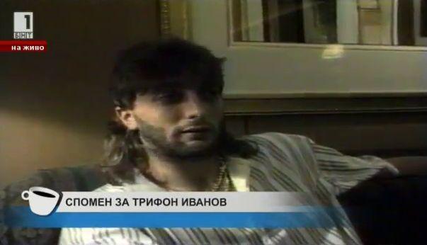 Спомен за Трифон Иванов