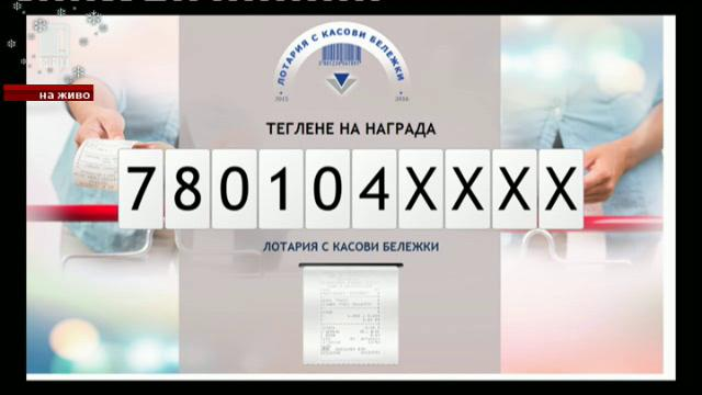 Лотария на НАП с касови бележки