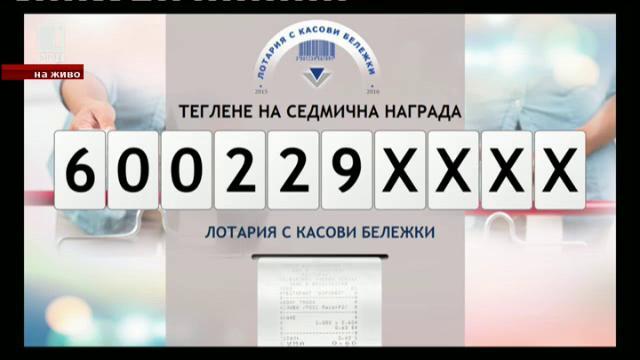 Седмична лотария на НАП с касови бележки