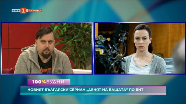 """Новият български сериал """"Денят на бащата"""" по БНТ"""
