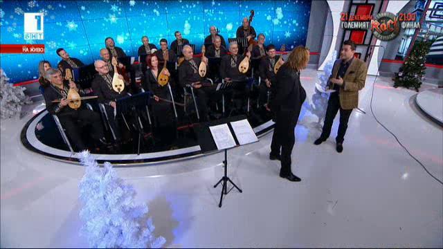 Празнични ритми с Народния оркестър на БНР