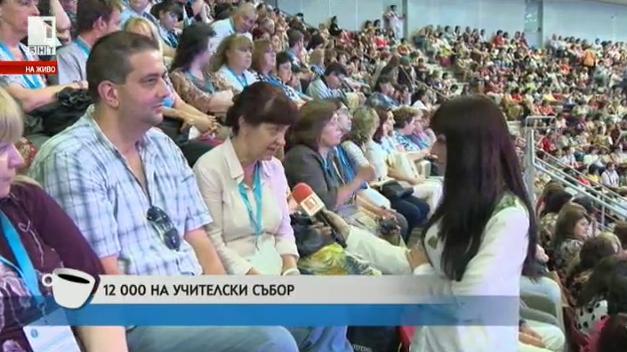12 000 на Учителски събор