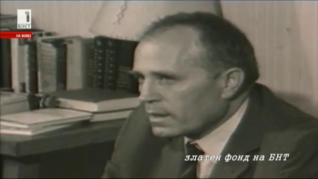 Писателят Николай Хайтов в първото си телевизионно интервю