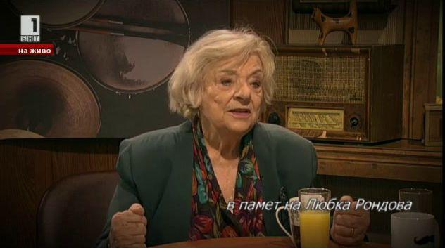 В памет на Любка Рондова