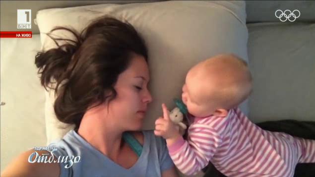 Училище за родители: Когато детето не иска да спи