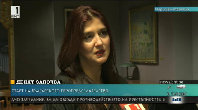 Официален старт на българското европредседателство