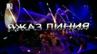 Джаз линия: 9 юни - Концерт на трио Jazzta Prasta