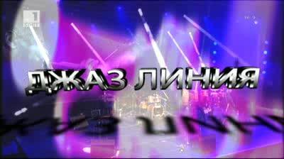 Джаз линия : 21 април - Концерт на Дизи Гилеспи бенд (2 част)