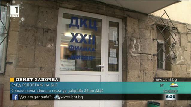 След репортаж на БНТ2 Столичната община няма да закрива 22-ро ДКЦ