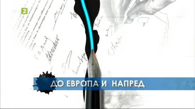 До Европа и напред - 04.04.2020г.