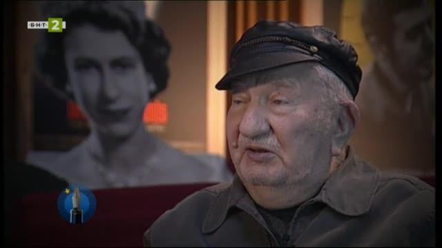 Джони Пенков си спомня 1957 година