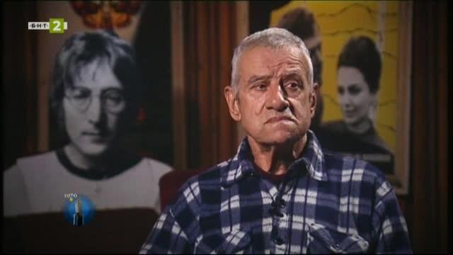 1970 г. в спомените на Добромир Жечев - 2 част