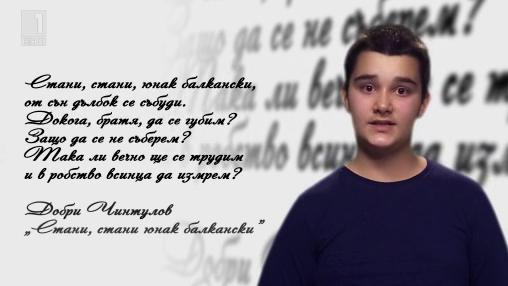 """Добри Чинтулов - """"Стани, стани, юнак балкански"""""""