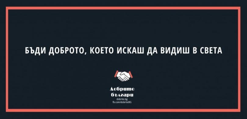 Сайт обединява Добрите българи