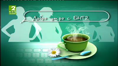 Добро утро с БНТ2, излъчванe от Русе - 6 декември 2013