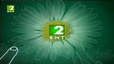 """""""Добро утро с БНТ2″, излъчванe от Пловдив – 16 май 2013"""