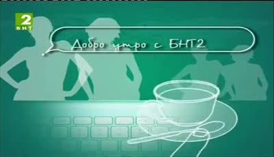 Добро утро с БНТ2, излъчванe от Варна - 18 септември 2013