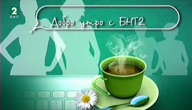 Добро утро с БНТ2, излъчванe от Благоевград – 08.01.2018г.