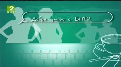 Добро утро с БНТ2, излъчванe от Варна- 22 май 2013
